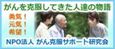 がん克服com